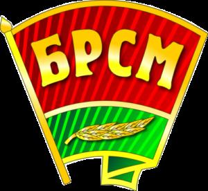 Первичная организация ОО «БРСМ» КСУП «Больтишки»