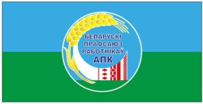 Состав профсоюзного комитета КСУП «Больтишки»