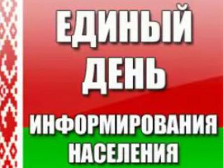 ЕДИНЫЙ ДЕНЬ ИНФОРМИРОВАНИЯ!