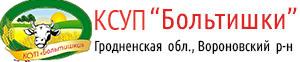 """КСУП """"Больтишки"""""""